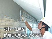防水紙から塗装