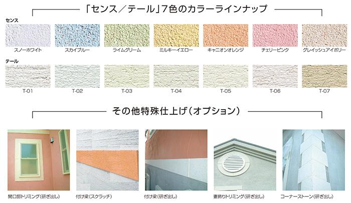 センス/テール7色のカラーラインナップ
